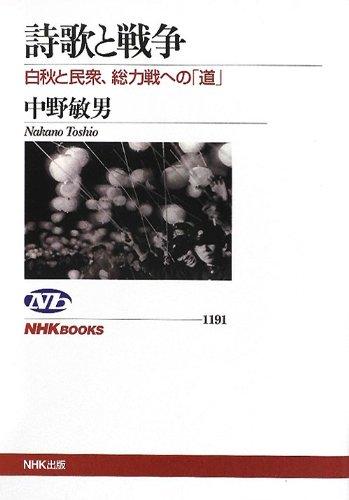 詩歌と戦争―白秋と民衆、総力戦への「道」 (NHKブックス No.1191)