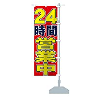 24時間営業中 のぼり旗 サイズ選べます(ショート60x150cm 右チチ)
