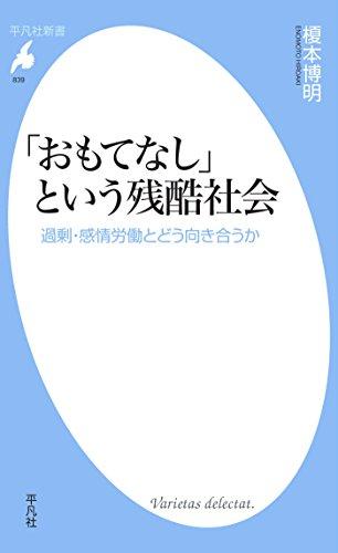「おもてなし」という残酷社会 (平凡社新書839)