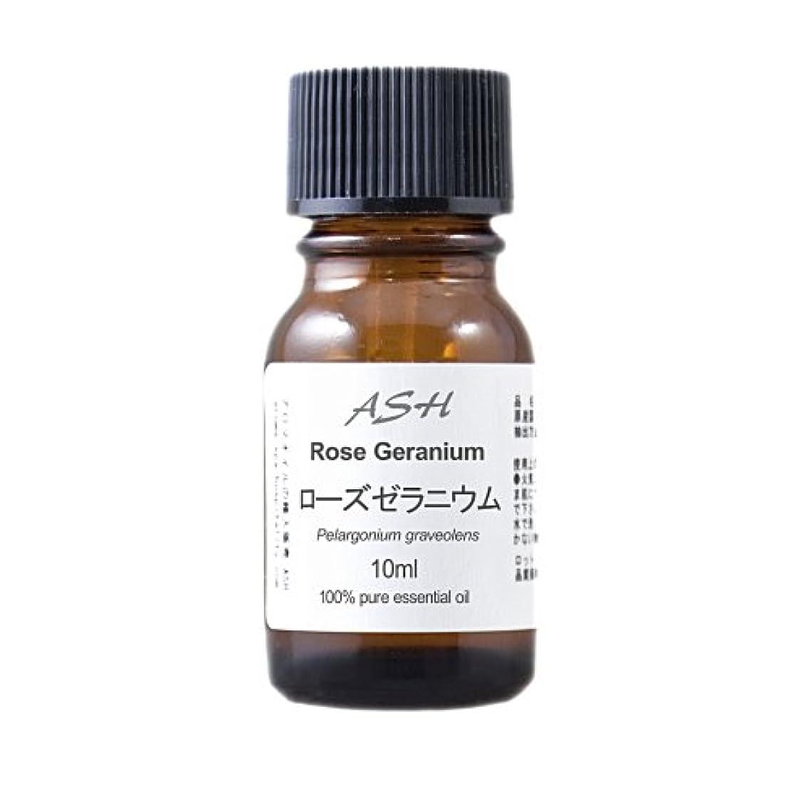 旅エスニック授業料ASH ローズゼラニウム エッセンシャルオイル 10ml AEAJ表示基準適合認定精油