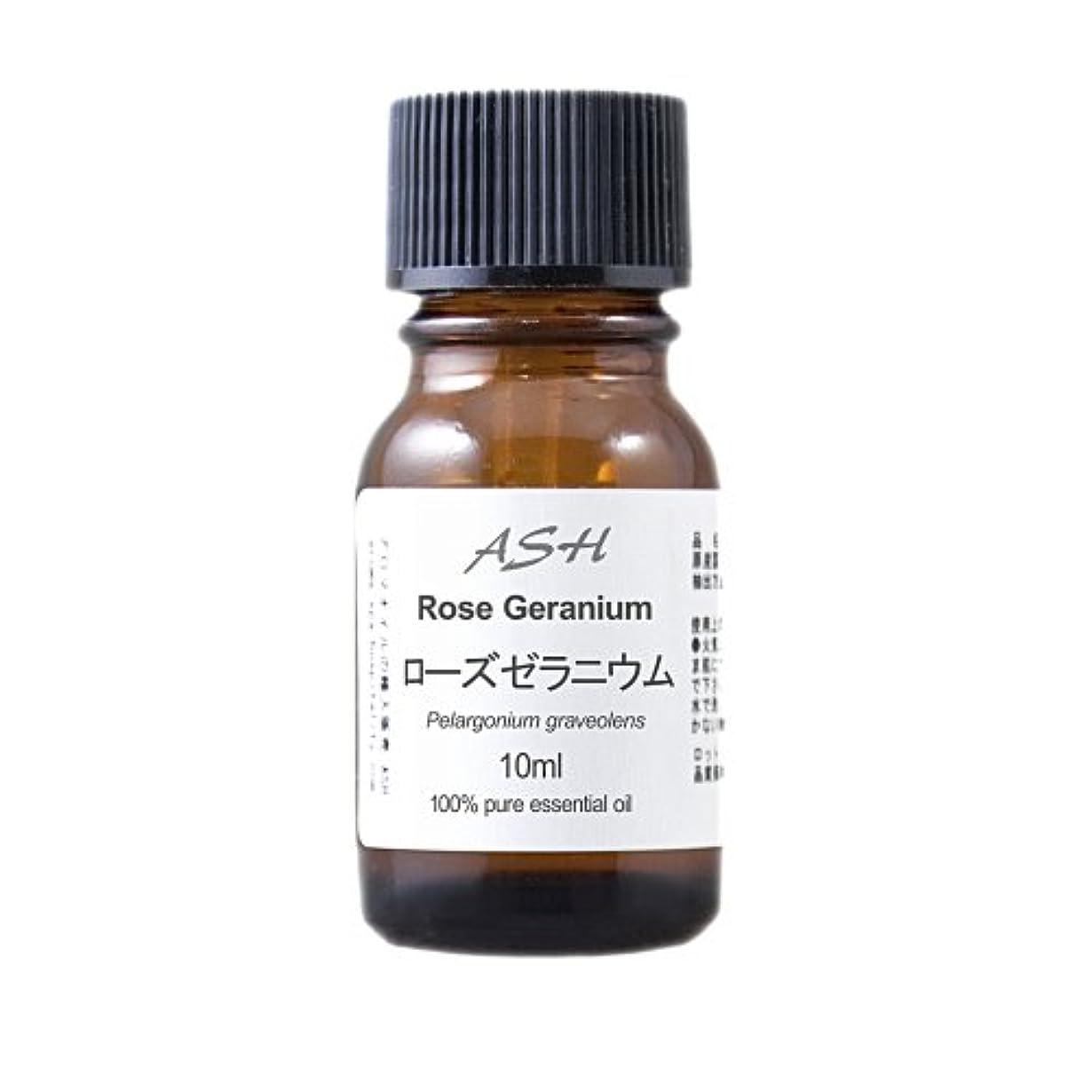 混雑モニカ矛盾するASH ローズゼラニウム エッセンシャルオイル 10ml AEAJ表示基準適合認定精油