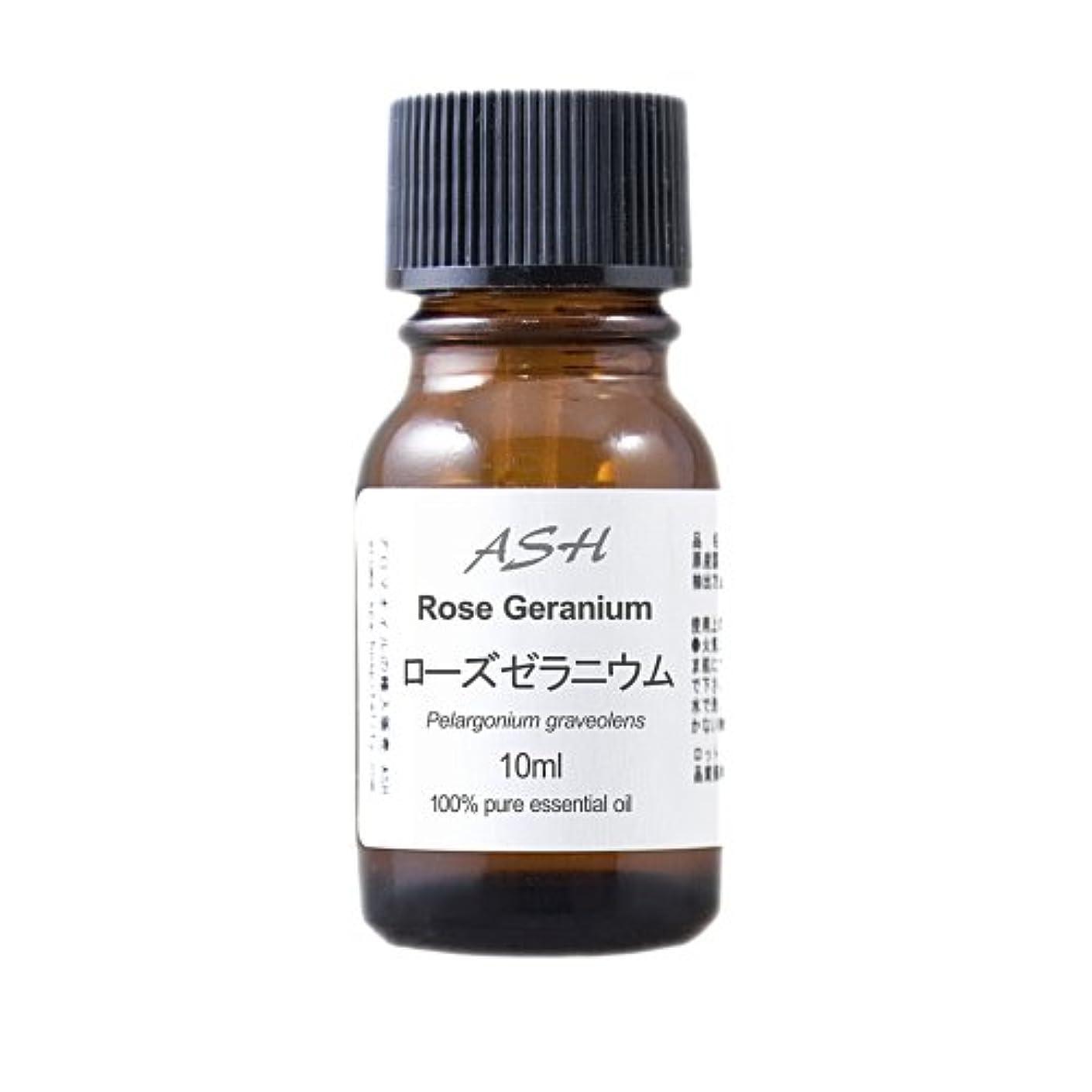 将来の品証明書ASH ローズゼラニウム エッセンシャルオイル 10ml AEAJ表示基準適合認定精油