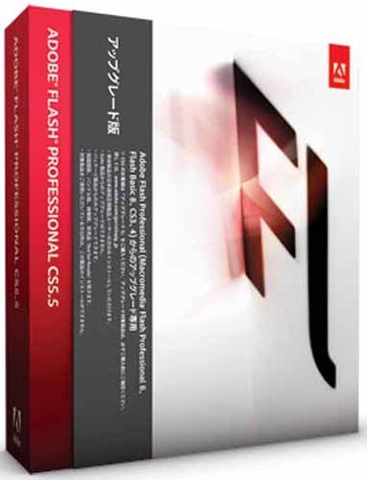 コインテレビ阻害するAdobe Flash Professional CS5.5 Macintosh版 アップグレード版