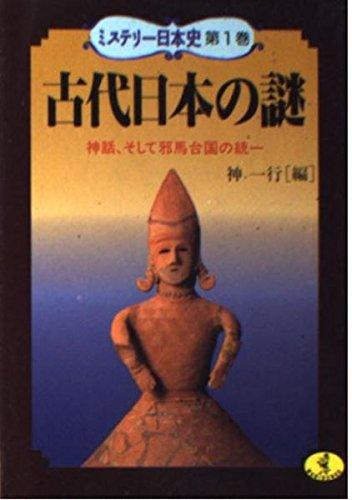 古代日本の謎―神話、そして邪馬台国の統一 (ワニ文庫―ミステリー日本史)の詳細を見る