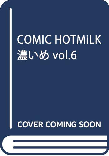 [] COMIC HOTMiLK濃いめ vol.6