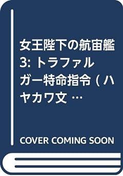 女王陛下の航宙艦3: トラファルガー特命指令 (ハヤカワ文庫 SF ナ 5-3)
