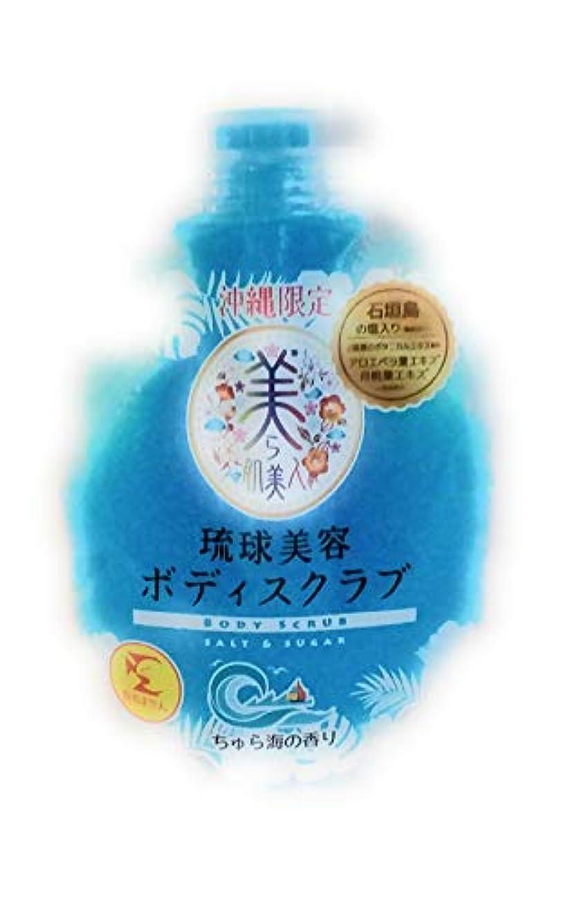 きらきらセクタ無条件沖縄限定 美ら肌美人 琉球美容ボディスクラブ ちゅら海の香り