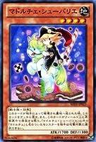 遊戯王カード 【マドルチェ・シューバリエ】 REDU-JP023-N ≪リターン・オブ・ザ・デュエリスト≫