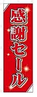 のぼり のぼり旗 感謝セール(W600×H1800)