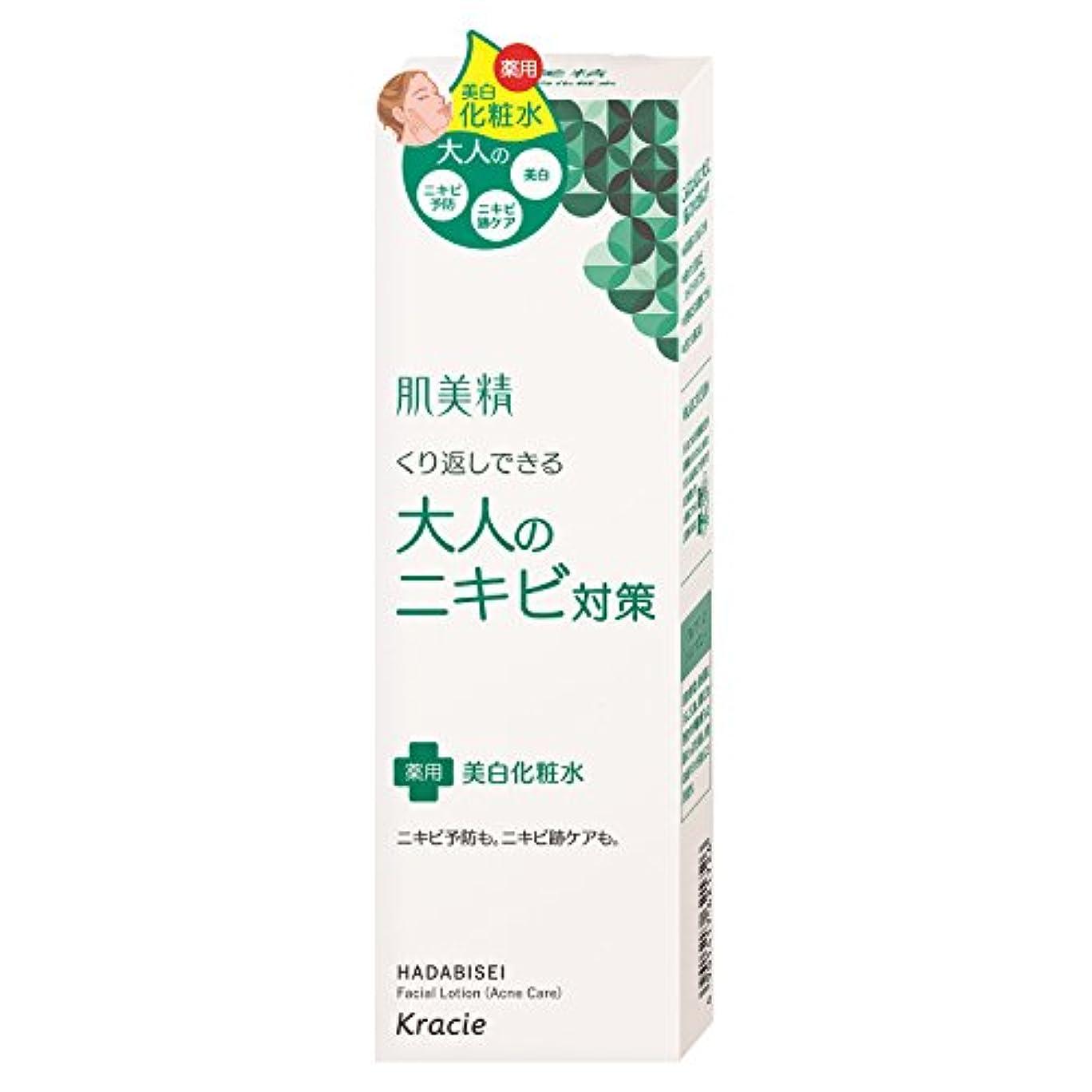 薬を飲む電球推定する肌美精 大人のニキビ対策 薬用美白化粧水 200mL (医薬部外品)