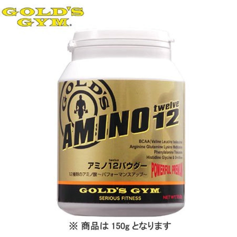 取るに足らない感謝している器官GOLD'S GYM ゴールドジム アミノ12パウダー F4315 150g