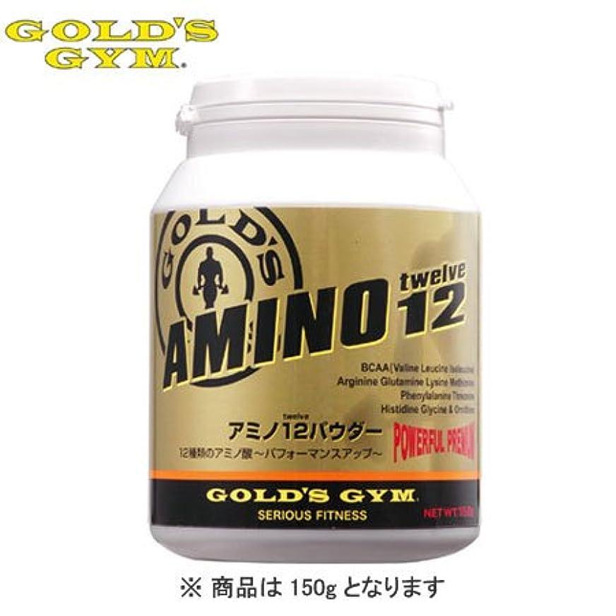食欲引き算フォルダGOLD'S GYM ゴールドジム アミノ12パウダー F4315 150g