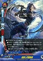 バディファイト 名無しの暗殺者/バディオールスターズ(BF-H-EB04)/シングルカード