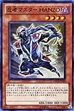遊戯王 ORCS-JP029-SR 《忍者マスター HANZO》 Super
