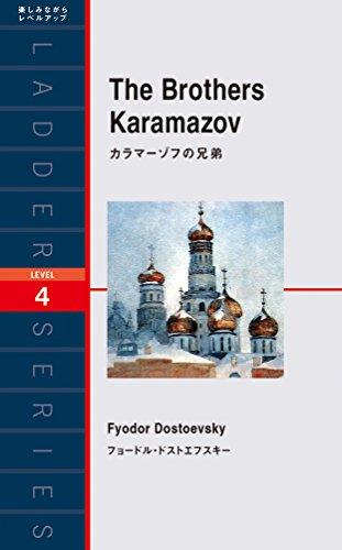 カラマーゾフの兄弟 The Brothers Karamazov (ラダーシリーズ Level 4)の詳細を見る