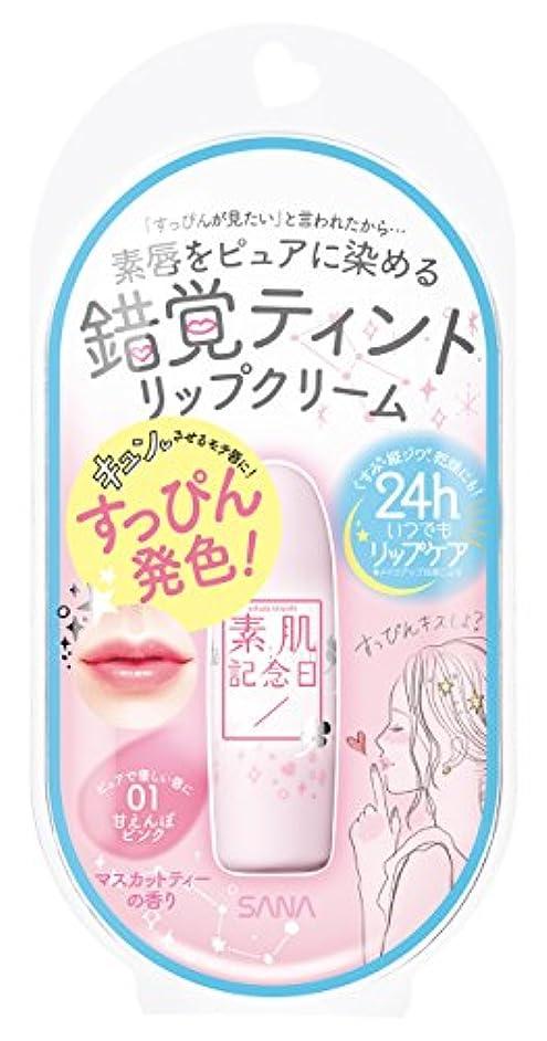 医薬覗く通知する素肌記念日 フェイクヌードリップ 01 甘えんぼピンク マスカットティの香り