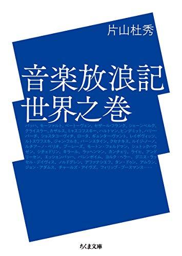 音楽放浪記 世界之巻 (ちくま文庫)