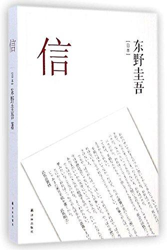 信(手紙)(中国語)