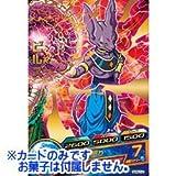 ドラゴンボールヒーローズ カードグミ16 [GDPBC2-03.ビルス(レア) ※カードのみ。お菓子は付属しません。](単品)
