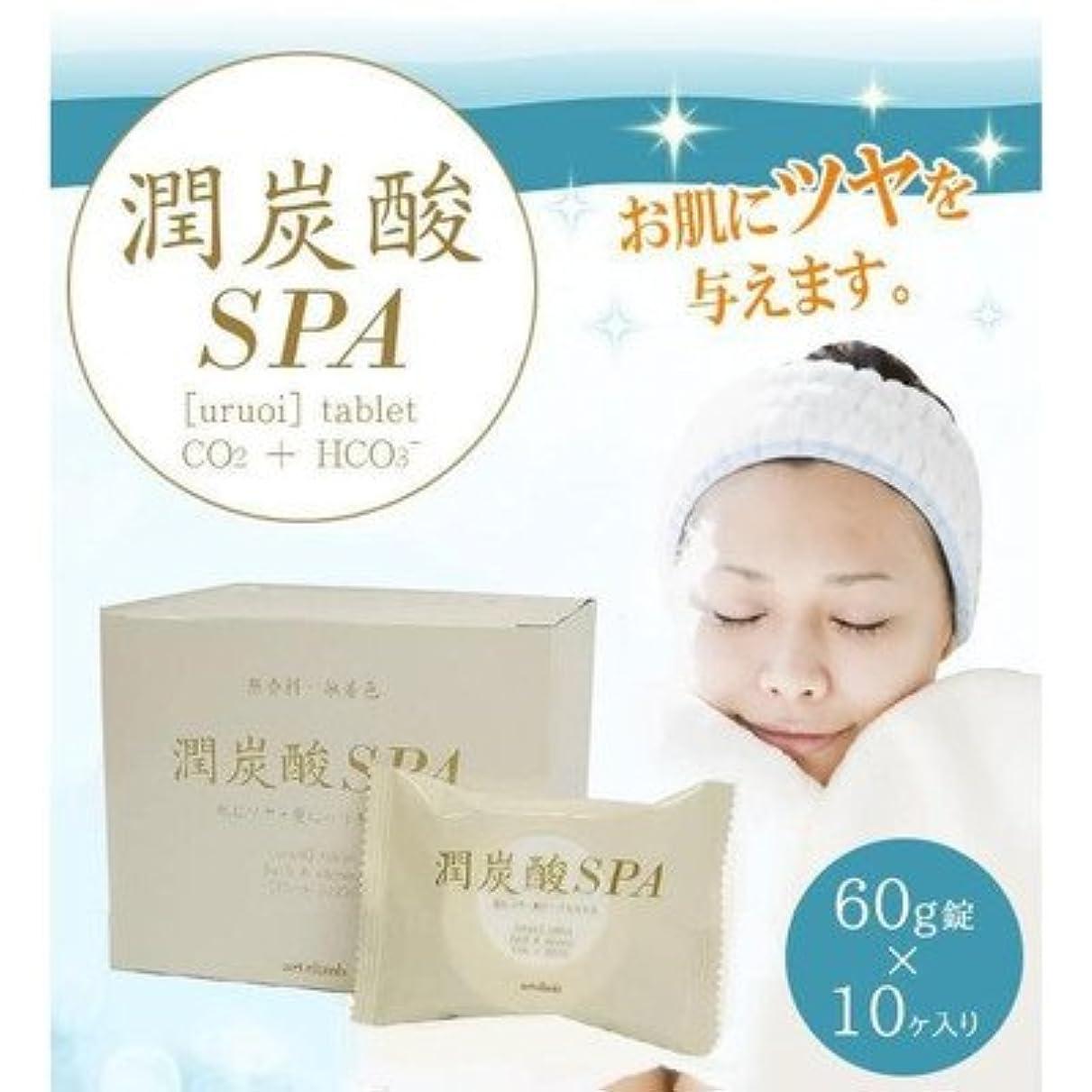 くつろぐねばねば早くお風呂にポンッと入れるだけで話題の 炭酸風呂 に 潤炭酸SPA BS 60g錠×10ヶ入り 浴用化粧料