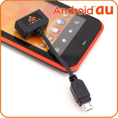 auスマートフォン対応[ISシリーズ対応]◆au充電器⇒microUSB充電変換アダプタ(ブラック)