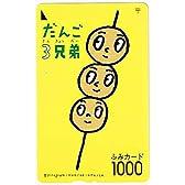 (221) だんご三兄弟のふみカード1種済
