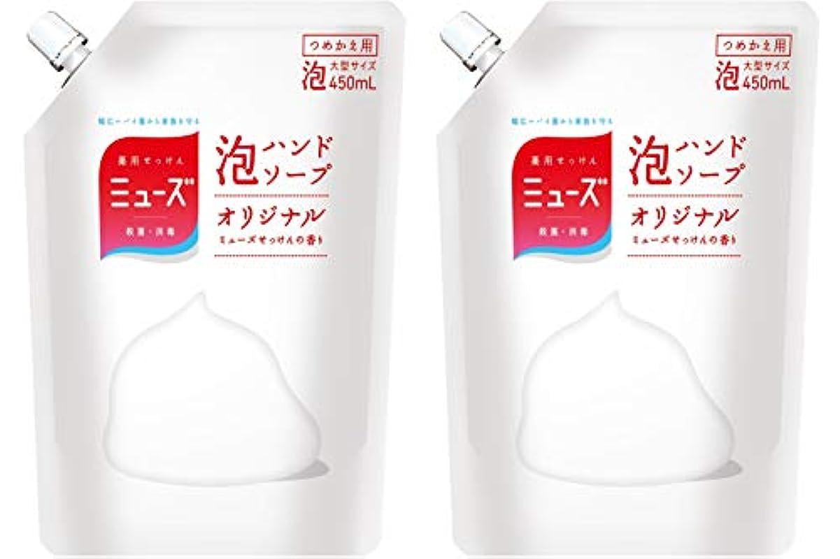 服を洗う欠点注目すべき泡ミューズ ハンドソープオリジナル 大型詰替 450ml【2個セット】