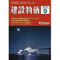 月刊「建設物価」 2018年 09 月号 [雑誌]