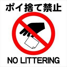 Amazon 警告シール ポイ捨て禁止 9cm 9cm 標識 サイン 文房具 オフィス用品