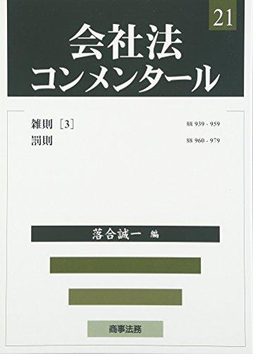 会社法コンメンタール〈21〉雑則(3)・罰則の詳細を見る