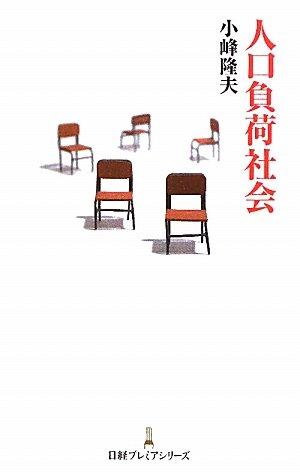 人口負荷社会(日経プレミアシリーズ)