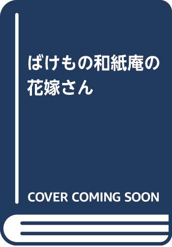 ばけもの和紙庵の花嫁さん(仮)
