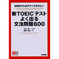 新TOEICテストよく出る文法問題600