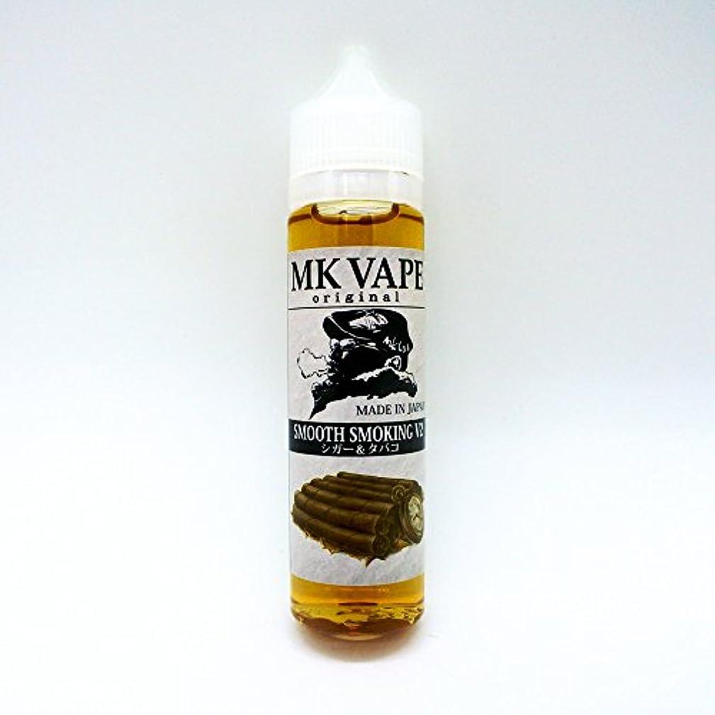 ボルト確認するエスカレーターVAPE 電子タバコ リキッド MK VAPE NEW 60mlシリーズ (SMOOTH SMOKING V2)