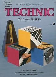 WP217J ベーシックス テクニック(指の練習) レベル2 バスティン ピアノ ベーシックス