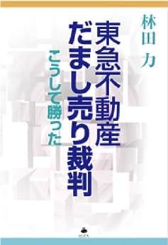 [林田力]の東京都政 東急不動産だまし売り裁判