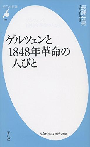 ゲルツェンと1848年革命の人びと (平凡社新書)