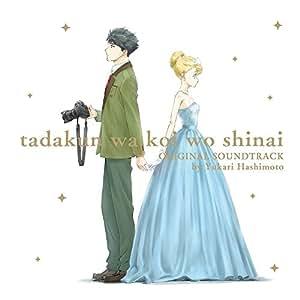 TVアニメ「 多田くんは恋をしない 」オリジナルサウンドトラック