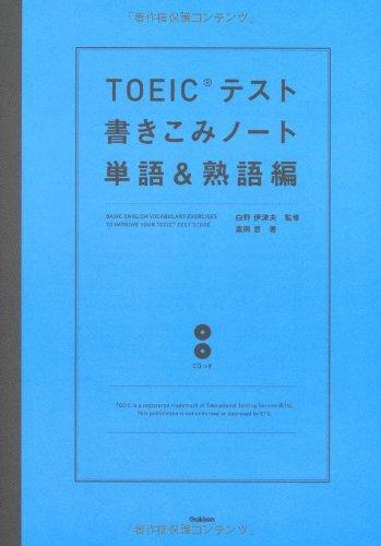 TOEICテスト書きこみノート 単語&熟語編の詳細を見る