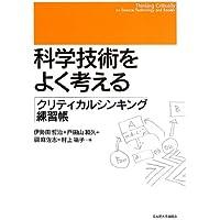 科学技術をよく考える―クリティカルシンキング練習帳―