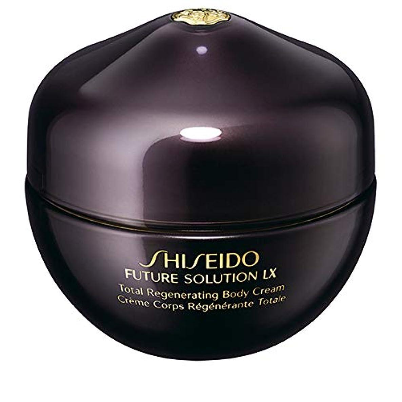 観客不適セメント資生堂 Future Solution LX Total Regenerating Body Cream 200ml [海外直送品]