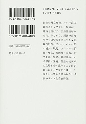 桐島、部活やめるってよ (集英社文庫)