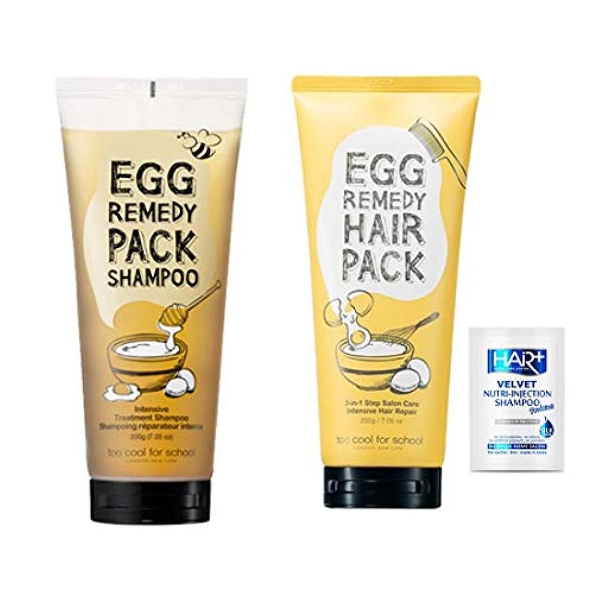 シプリー豊富な時々時々トゥークールフォ―スクール(too cool for school)/エッグレミディパックシャンプーtoo cool for school Egg Remedy Pack Shampoo 200ml + エッグレミディヘアパック...