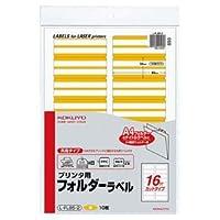(まとめ) コクヨ プリンター用フォルダーラベル A4 16面カット 黄 L-FL85-2 1パック(160片:16片×10枚) 【×5セット】 〈簡易梱包