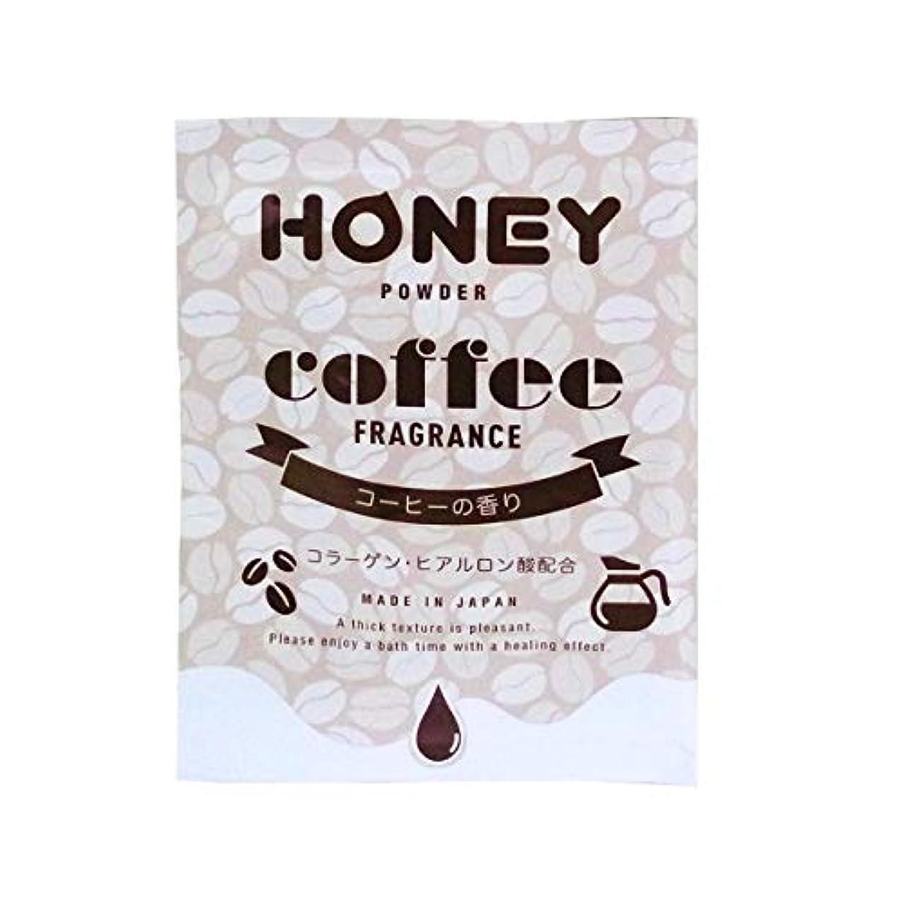 匿名清める多くの危険がある状況とろとろ入浴剤【honey powder】(ハニーパウダー) コーヒーの香り 粉末タイプ ローション