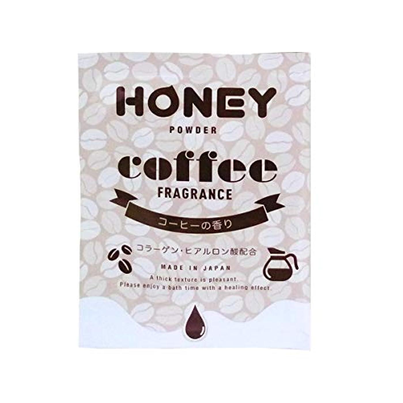 もっと未知の哲学博士とろとろ入浴剤【honey powder】(ハニーパウダー) コーヒーの香り 粉末タイプ ローション