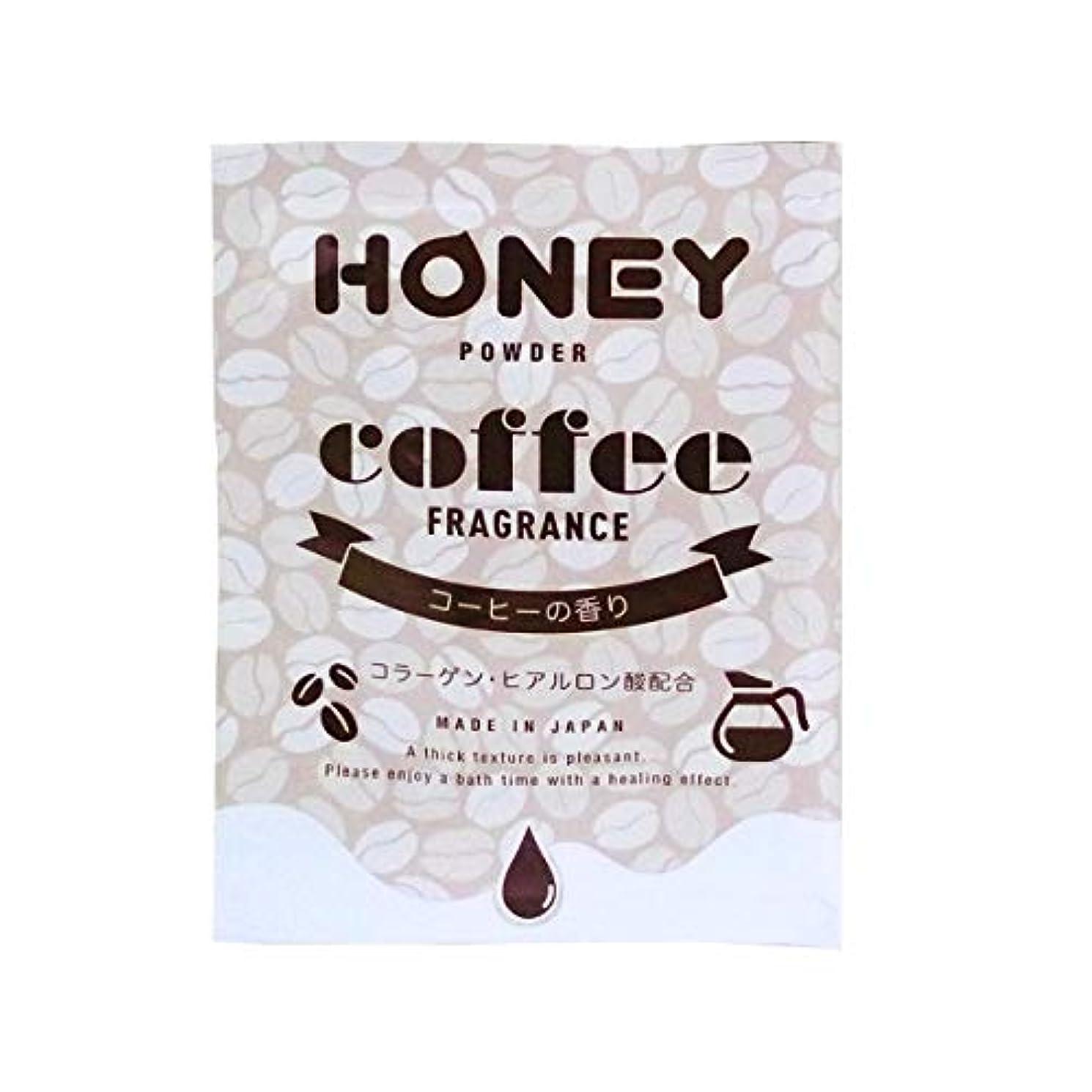 電子レンジ悲しい広々とろとろ入浴剤【honey powder】(ハニーパウダー) 2個セット コーヒーの香り 粉末タイプ ローション
