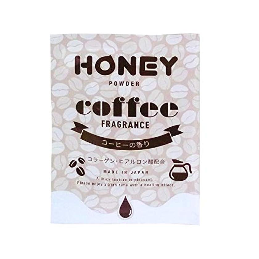 きらきら拾う発行とろとろ入浴剤【honey powder】(ハニーパウダー) 2個セット コーヒーの香り 粉末タイプ ローション