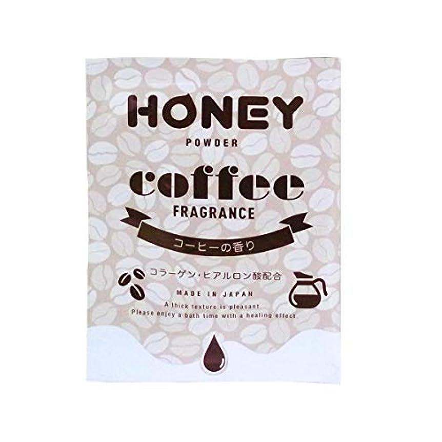 ボーダー魚ナチュラとろとろ入浴剤【honey powder】(ハニーパウダー) コーヒーの香り 粉末タイプ ローション