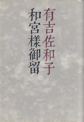和宮様御留 (1978年)の詳細を見る